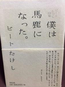 たけし詩集