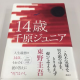 【ネタバレあり】千原ジュニアさんの「14歳」を読んだ感想・レビュー